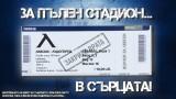"""Левски продаде 30% от капацитета на """"Герена"""" за мача с Лудогорец"""