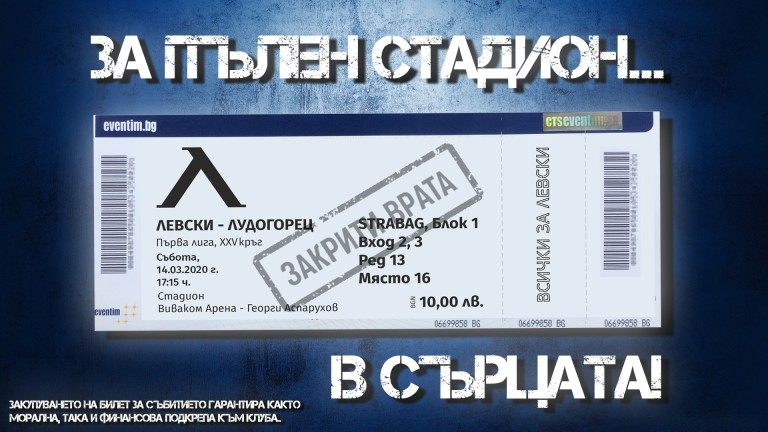 """Феновете на Левски с внушителен принос от дарения, """"сините"""" продадоха 8 000 колекционерски билета"""