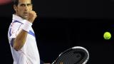 Джокович спечели Аustralian Open