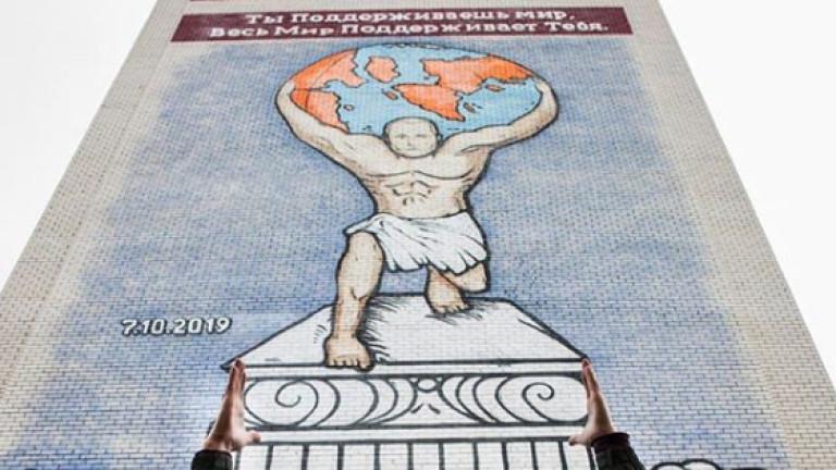 В руски град рисуват Путин-Атлас и възпитават патриотизъм