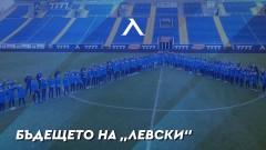 Левски: Нашите деца преподават!