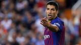 Луис Суарес се надява Меси да играе в реванша със Севиля