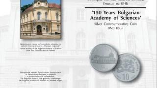Пускат монета за 150-тата годишнина на БАН