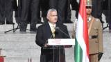 Редактор на вестник в Унгария уволнен заради публикуването на семейна снимка на Орбан