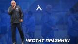 Левски поздрави новия си треньор