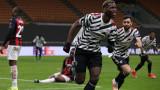 Манчестър Юнайтед победи Милан с 1:0