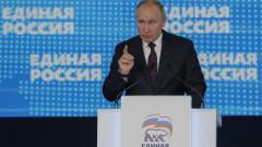 """Путин към """"Единна Русия"""": Стегнете се и работете за хората, тормозете чиновниците!"""