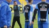 Топузаков води тренировката, Люпко гледа (СНИМКИ)