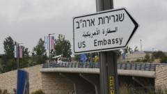 В Йерусалим монтираха първите указателни табели за посолството на САЩ