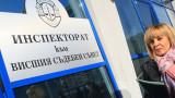 Инспекторите не се справили със заличаването на данните на съдия Тодорова