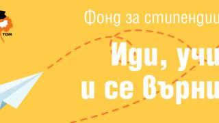 """От """"България Ер"""" дават двупосочни билети за трима стипендианти"""