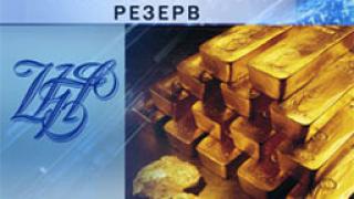 Руските валутни и златни резерви наближават $300 млрд.