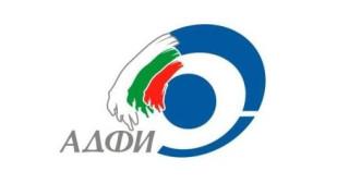 АДФИ провери над 300 обществени поръчки