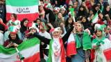 Край на забраната - хиляди жени отново гледаха на живо мач в Иран!