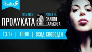 """Представят романа """"Пролуката"""""""