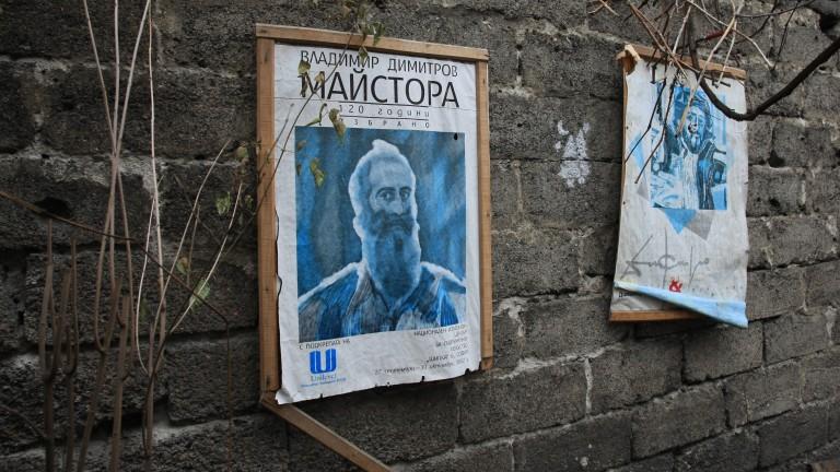 Намериха 10 от откраднатите картини на Владимир Димитров -Майстора и