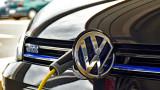 """VW """"затваря"""" ключов завод за конвенционални коли. И го """"отваря"""" само за електромобили"""