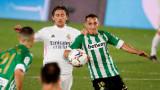 Реал (Мадрид) и Бетис завършиха 0:0 в Ла Лига