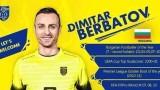 Бербатов слага край на кариерата си като футболист