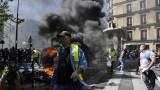 """18 600 """"жълти жилетки"""" събра поредният протест във Франция"""