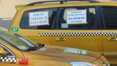 Таксиджии блокираха Пловдив и Бургас