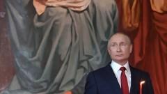 Путин се черкува в Москва на Великден