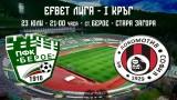 Берое пусна в продажба билетите за мача с Локомотив (София)
