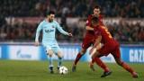 Лионел Меси и Луис Суарес носят вина за отпадането на Барселона