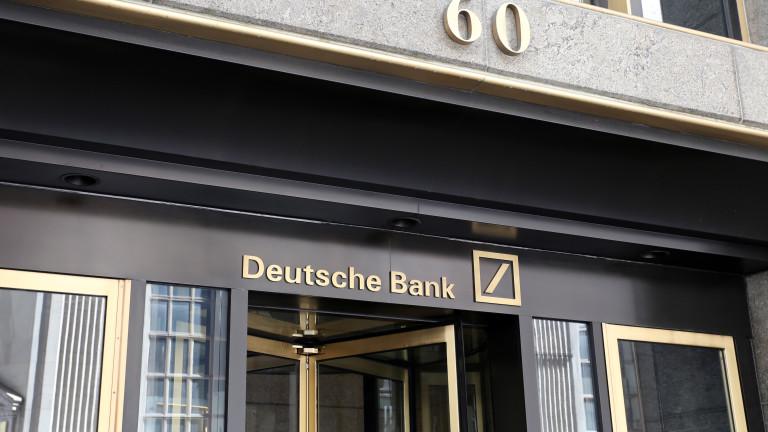 Федералните власти в САЩ разследват дали Дойче Банк спазва законите,