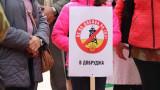 В Добрич се опасяват от радиоактивно замърсяване заради добив на газ