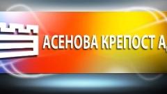 Печалбата на Асенова крепост АД към второто тримесечие на 2015г. е 732 хил. лв.