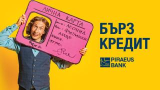 Нов банков кредит с отговор до 30 минути от Банка Пиреос