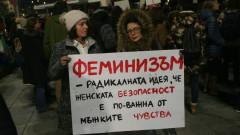 Протестиращи в София и Варна се обявиха против насилието над жени