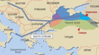 "Румъния отказа участие в ""Южен поток"""