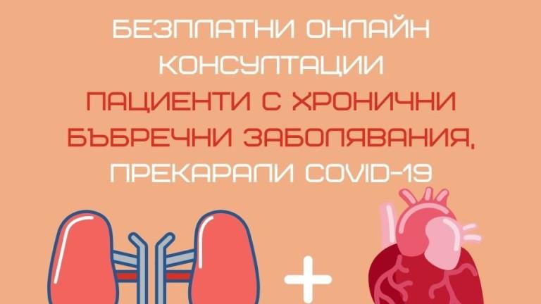Безплатни консултации за пациенти с бъбречни заболявания, прекарали COVID-19