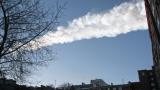 Около хиляда души са ранени при падане на метеорит над Урал