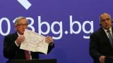 Юнкер похвали България за липсата на бюджетен дефицит