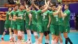 Волейболистите започват в понеделник подготовката си за Световното първенство