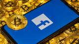PayPal се изтегля от криптовалутата на Facebook Libra
