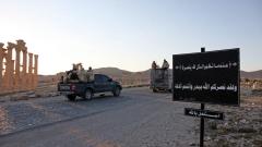 """Сирийската армия си върна град от """"Ислямска държава"""" до Палмира"""