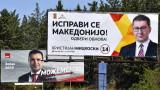 ВМРО-ДПМНЕ уверени, че ще управляват Северна Македония след 15 юли