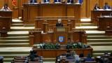 Правителството на Румъния пред риск да падне при вот на недоверие