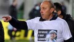 Илиан Илиев: Важни са трите точки, особено на този етап от първенството