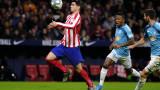 Атлетико (Мадрид) се върна в Топ 4 след победа срещу Осасуна