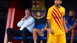 Шефовете на Барселона вдигнаха мерника на Роналд Куман