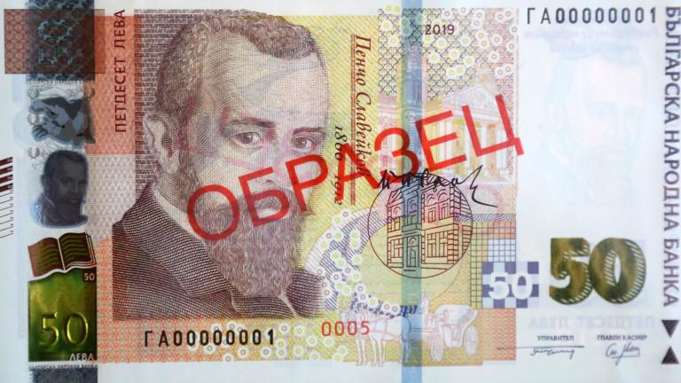 Българската народна банка пуска нова 50-левова банкнота. Тя влиза в