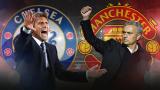 Жребият отреди: Челси - Манчестър Юнайтед за Купата на Англия
