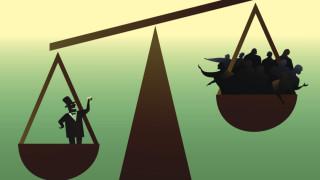 Неравенството вече не е проблем, отделен от икономическия растеж