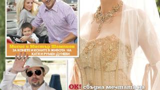 Софи Маринова стана булка за един ден