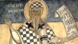 На 14 февруари честваме Св. Константин Кирил философ